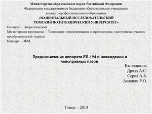 Предназначение аппарата ЕЛ-1У4 в нахождении витковых замыканий и неисправных пазов