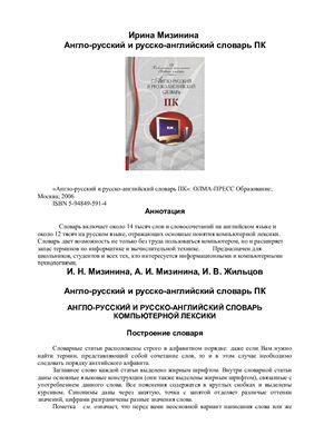 Мизинина И.Н., Мизинина А.И., Жильцов И.В. Англо-русский и русско-английский словарь ПК