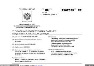 Патент РФ на изобретение 2367639(13) C2. Способ флегматизации сферического двухосновного пороха