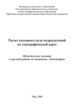Кадыров Ф.Ф. (сост.) Расчет колонного пути подразделений по топографической карте