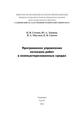 Соснин П.И. и др. Программное управление потоками работ в компьютеризованных средах