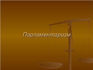 Парламентаризм РФ и республики Татарстан