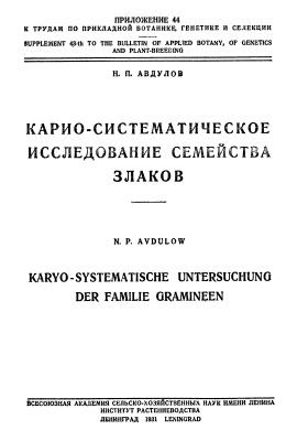 Авдулов Н.П. Карио-систематическое исследование семейства злаков
