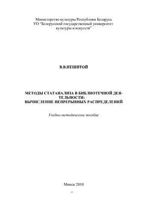 Нешитой В.В. Методы статанализа в библиотечной деятельности: вычисление непрерывных распределений