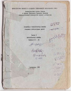 Холмогоров В.Е., Шишкин Ю.Г. (ред.). Механика и молекулярная физика (Описание лабораторных работ), Часть 2