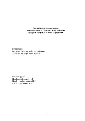 Клинические рекомендации по профилактике, диагностике и лечению контраст-индуцированной нефропатии
