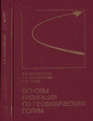 Белоглазов И.Н., Джанджгава Г.И., Чигин Г.П. Основы навигации по геофизическим полям