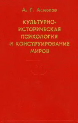 Асмолов А.Г. Культурно-историческая психология и конструирование миров