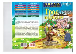 Коробкова Н.В. Троє поросят. Улюблені казки / The Three Little Pigs Favourite fairy tales