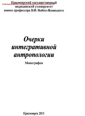 Николаев В.Г. и др. Очерки интегративной антропологии