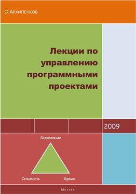 Архипенков С. Лекции по управлению программными проектами