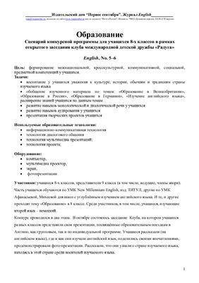English Первое сентября 2015 №05-06 Электронное приложение