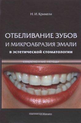 Крихели Н.И. Современные методы отбеливания зубов и микроабразии эмали в эстетической стоматологии