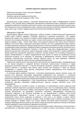 Куликова Т.А. Семейная педагогика и домашнее воспитание