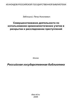 Заблоцкий П.Н. Совершенствование деятельности по использованию криминалистических учетов в раскрытии и расследовании преступлений