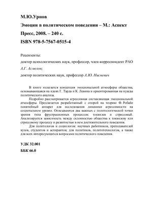 Урнов М.Ю. Эмоции в политическом поведении
