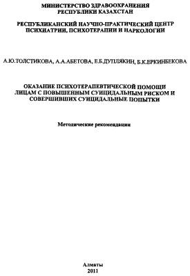 Толстикова А.Ю. и др. Оказание психотерапевтической помощи лицам с повышенным суицидальным риском и совершивших суицидальные попытки