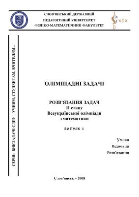 Олімпіадні задачі. Розв'язання задач II етапу Всеукраїнської олімпіади з математики - 2007