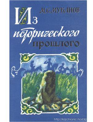 Муканов М.С. Из исторического прошлого