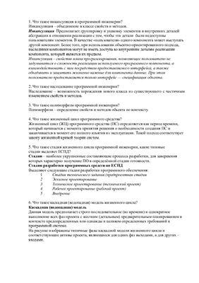 Ответы на экзамен по предмету Программная инженерия