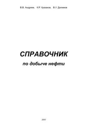 Андреев В.В., Уразаков К.Р., Далимов В.У. Справочник по добыче нефти
