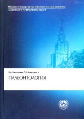Михайлова А. Бондаренко О. Палеонтология