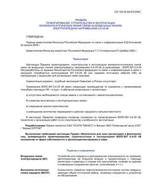 СО 153-34.48.519-2002 Правила проектирования, строительства и эксплуатации волоконно-оптических линий связи на воздушных линиях электропередачи напряжением 0,4-35 кВ
