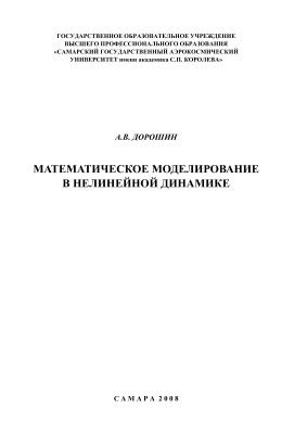 Дорошин А.В. Математическое моделирование в нелинейной динамике