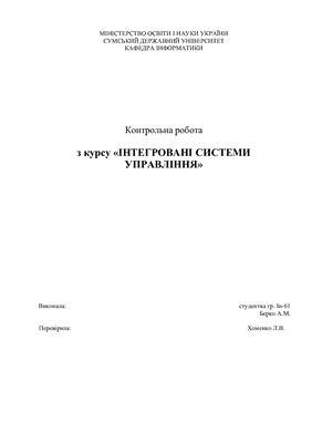 Лабораторная работа - Интегрирование двух подсистем, Delphi