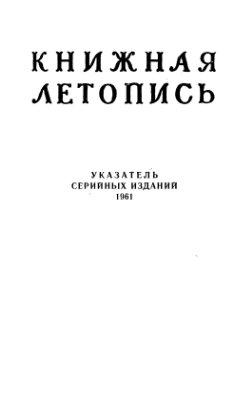 Книжная летопись. Указатель серийных изданий, 1961