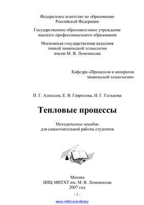 Алексеев П.Г., Гаврилова Е.В., Гольцова И.Г. Тепловые процессы