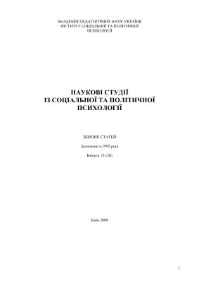 Наукові студії із соціальної та політичної психології 2009 Випуск 23 (26)