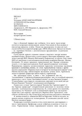 Авторханов А. Технология власти