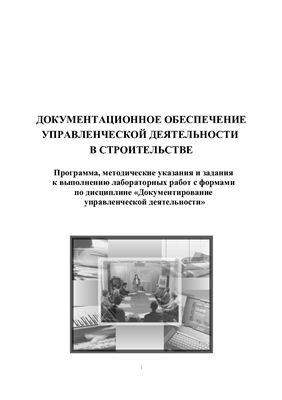 Цырульникова А.Б. Документационное обеспечение управленческой деятельности в строительстве