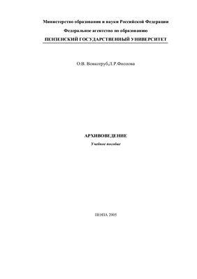 Вовкотруб О.В., Фионова Л.Р. Архивоведение