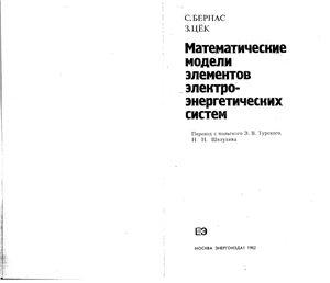 Бернас С., Цёк З. Математические модели элементов электроэнергетических систем