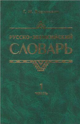 Василевич Г.М. Русско-эвенкийский словарь. Часть 1