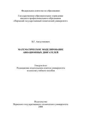 Августинович В.Г. Математическое моделирование авиационных двигателей