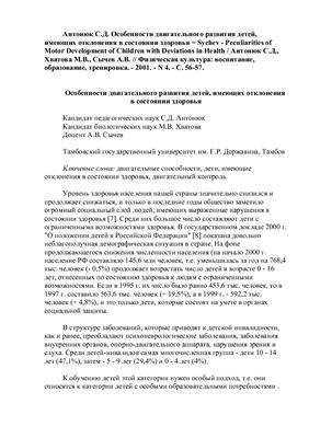 Антонюк С.Д., Хватова М.В., Сычев А.В. Особенности двигательного развития детей, имеющих отклонения в состоянии здоровья