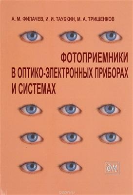 Филачёв А.М., Таубкин И.И., Тришенков М.А. Фотоприемники в оптико-электронных приборах и системах