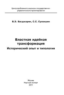 Багдасарян В.Э. Властная идейная трансформация: Исторический опыт и типология