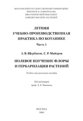 Щербаков А.В., Майоров С.Р. Полевое изучение флоры и гербаризация растений