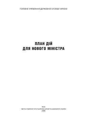 Мотренко Т.В. План дій для нового Міністра