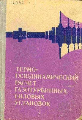 Дорофеев В.М., Маслов В.Г., Первышин Н.В. Термогазодинамический расчет газотурбинных силовых установок