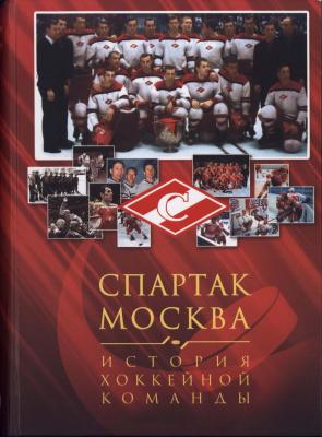 Березкин М., Васин А. и др. Спартак (Москва) - история хоккейной команды (1946-2007)