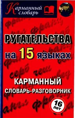 Турин Алексей. Ругательства на 15 языках