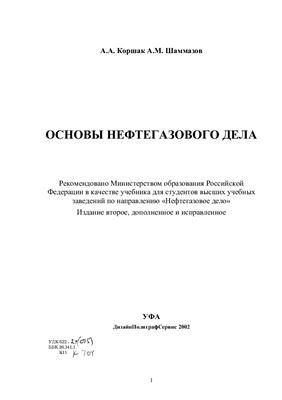 Коршак А.А. Шаммазов A.M. Основы нефтегазового дела