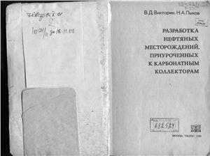 Викторин В.Д., Лыков Н.А. Разработка нефтяных месторождений, приуроченных к карбонатным коллекторам