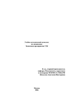 Шевелева А.В. Учебно-методический комплекс по дисциплине Экономика предприятия ТЭК