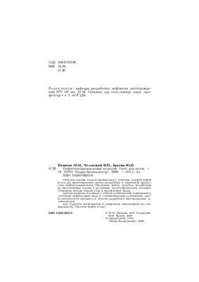 Иванова М.М., Чоловский И.П., Брагин Ю.И. Нефтегазопромысловая геология